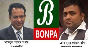 http://coxview.com/wp-content/uploads/2021/01/BONPA-Shapon-Roni.jpg